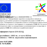 EU-project